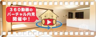 佐古駅20分 3LDK 303の360動画