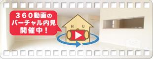 ル・クレール南田宮A A4の360動画