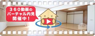 蔵本駅5分 2DK 302の360動画