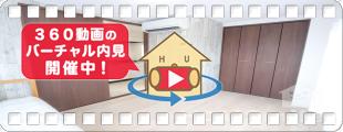 徳島駅30分 1K 205の360動画
