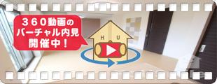 グランドベレオ田宮 102の360動画