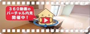 グランドベレオ田宮 202の360動画