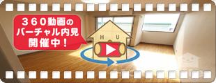 徳島大学 常三島 2600m 1DK 205の360動画