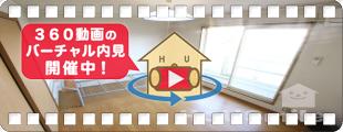 徳島大学 蔵本 500m 1K 207の360動画