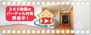 徳島大学 蔵本 700m 1LDK 105の360動画