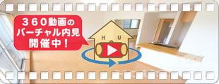 徳島大学 蔵本 700m 1LDK 301の360動画