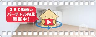 徳島大学 常三島 1300m 1K 306の360動画