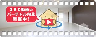 リブライフ春日 207の360動画