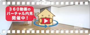 徳島大学 蔵本 1900m 1DK 106の360動画