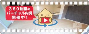 BEREO KAWANO 302の360動画