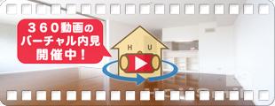 HAPPY 大岡 202の360動画