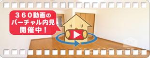 グレイスSASAKI 102の360動画