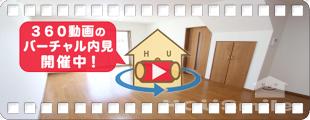 コォーリング春日 A-2の360動画