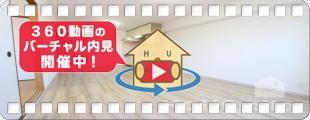 阿波富田駅9分 3LDK 402の360動画