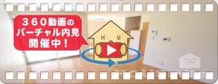 フィットセルKUWAHARAI Aの360動画