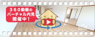 第19柴田マンション 402の360動画
