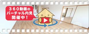 第19柴田マンション 902の360動画