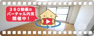 佐古駅6分 1K 703の360動画