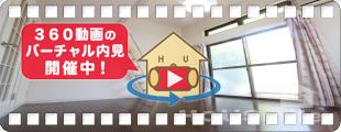 徳島駅14分 1K 103の360動画