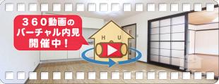 文化の森駅35分 2DK 203の360動画