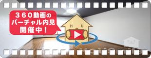 徳島大学 常三島 1800m 1DK 201の360動画