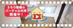 文化の森駅34分 2DK A102の360動画