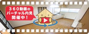 文化の森駅34分 3DK B102の360動画