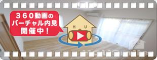 徳島文理大学 400m 1DK 201の360動画