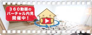 徳島文理大学 400m 1DK 203の360動画