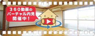 佐古駅16分 1DK 201の360動画