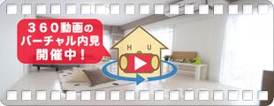 徳島大学 蔵本 500m 2LDK 203の360動画