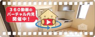 シャーメゾンレフレールV 105の360動画