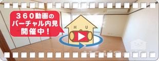 徳島大学 蔵本 1700m 1DK A402の360動画