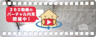 徳島大学 蔵本 300m 1K 105の360動画