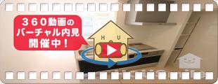 アモーレ 103の360動画