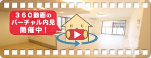 シャーメゾンガーデン福島A棟 A201の360動画