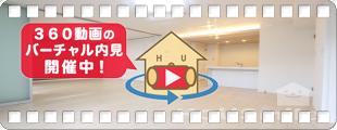 シャーメゾンガーデン福島A棟 A203の360動画