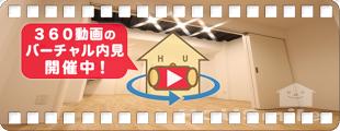 ピースリベルタ Kitasako C棟 105の360動画