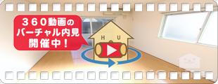 徳島駅26分 1K 105の360動画