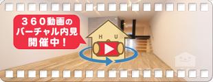 ピース・スクエア住吉 A101の360動画