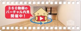 ピース・スクエア住吉 A205の360動画