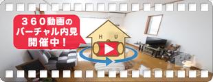 徳島文理大学 1000m 1K 2Fの360動画