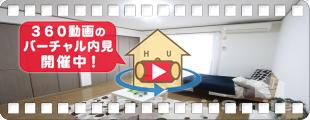 徳島文理大学 500m 1DK 306の360動画