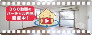 佐古駅3分 1K 103の360動画