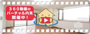 佐古駅3分 1K 305の360動画