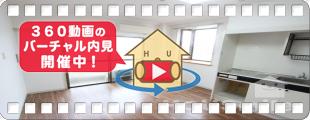 佐古駅3分 1R 402の360動画