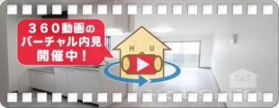 四国大学 2000m 1LDK 103の360動画