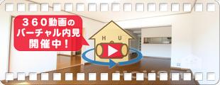 佐古駅9分 3LDK 303の360動画