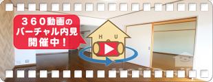 佐古駅9分 3LDK 502の360動画