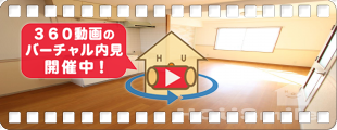 徳島大学 蔵本 2500m 2LDK 2-31の360動画